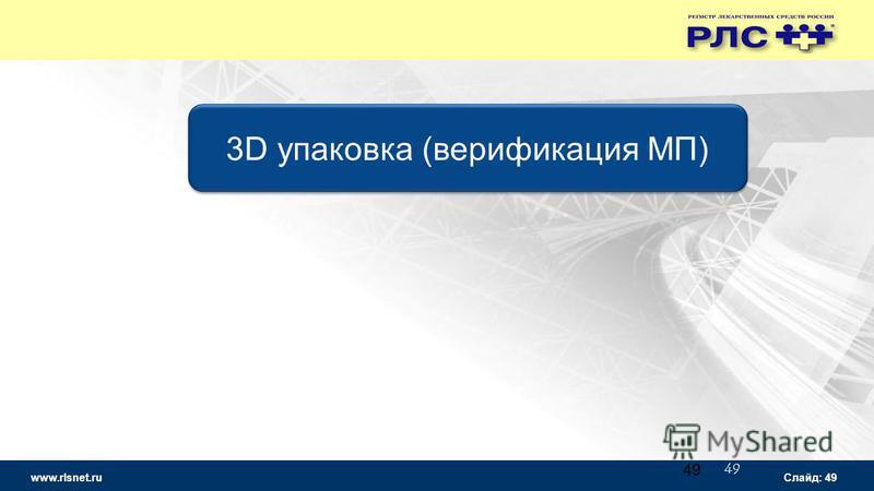 www.rlsnet.ru Слайд: 49 49 3D упаковка (верификация МП)