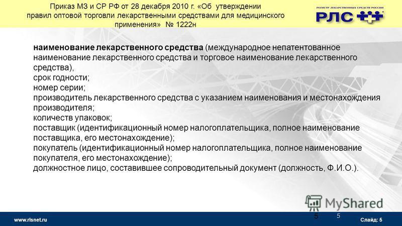 www.rlsnet.ru Слайд: 5 5 5 наименование лекарственного средства (международное непатентованное наименование лекарственного средства и торговое наименование лекарственного средства), срок годности; номер серии; производитель лекарственного средства с