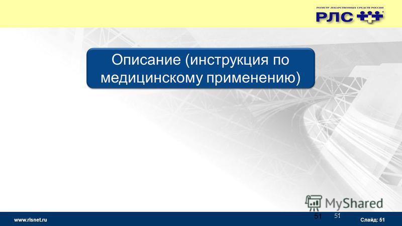 www.rlsnet.ru Слайд: 51 51 Описание (инструкция по медицинскому применению)