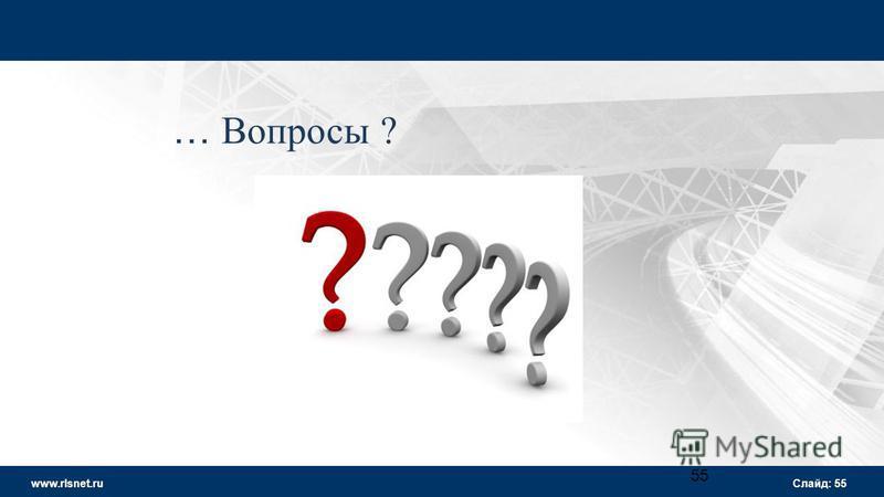 www.rlsnet.ru Слайд: 55 55 … Вопросы ?