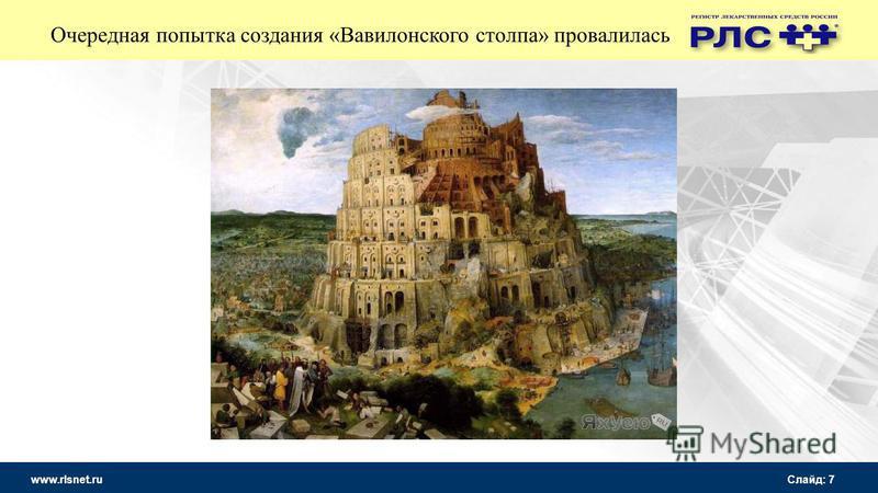 www.rlsnet.ru Слайд: 7 Очередная попытка создания «Вавилонского столпа» провалилась