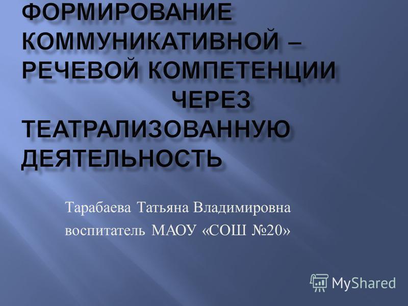 Тарабаева Татьяна Владимировна воспитатель МАОУ « СОШ 20»