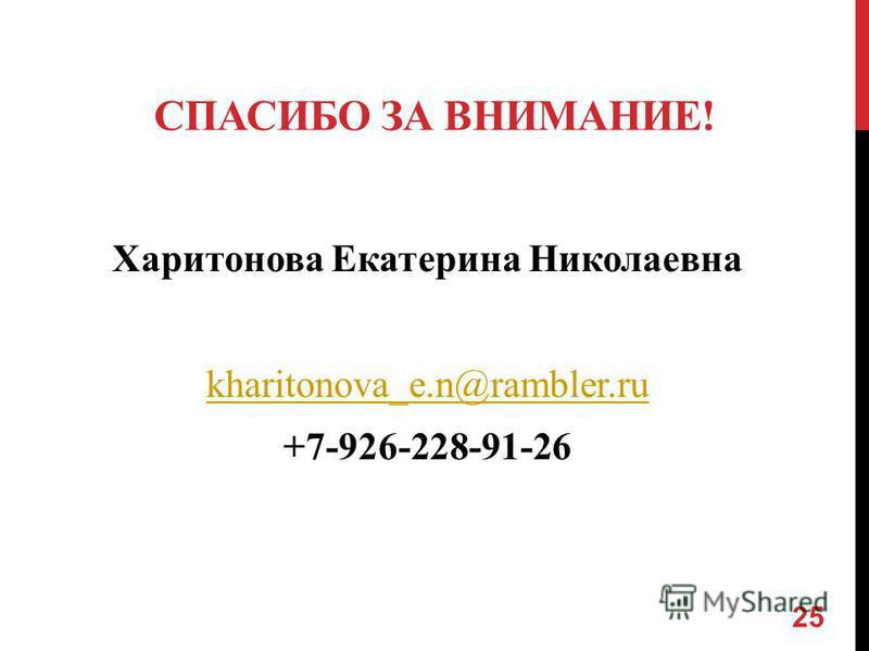 СПАСИБО ЗА ВНИМАНИЕ! Харитонова Екатерина Николаевна kharitonova_e.n@rambler.ru +7-926-228-91-26 25