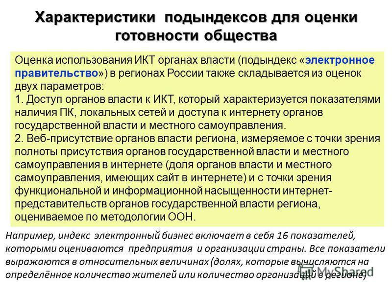 Характеристики подындексов для оценки готовности общества Оценка использования ИКТ органах власти (подындекс «электронное правительство») в регионах России также складывается из оценок двух параметров: 1. Доступ органов власти к ИКТ, который характер