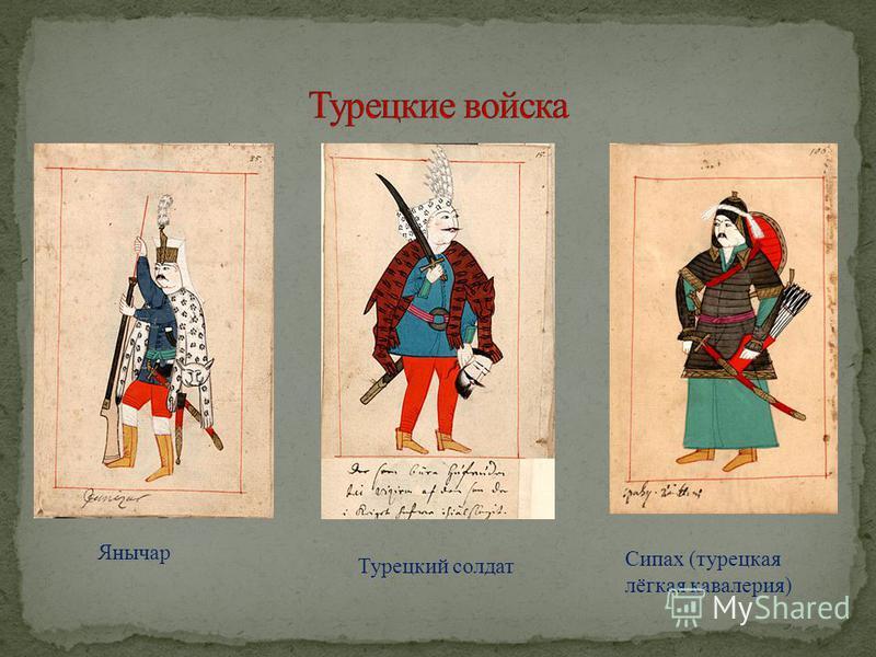 Янычар Турецкий солдат Сипах (турецкая лёгкая кавалерия)