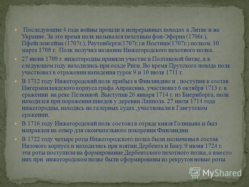 Последующие 4 года войны прошли в непрерывных походах в Литве и на Украине. За это время полк назывался пехотным фон-Эферна (1706 г.), Пфейгленгейма (1707 г.), Раутенберга(1707 г.) и Ностица(1707 г.) полком. 10 марта 1708 г. Полк получил название Ниж