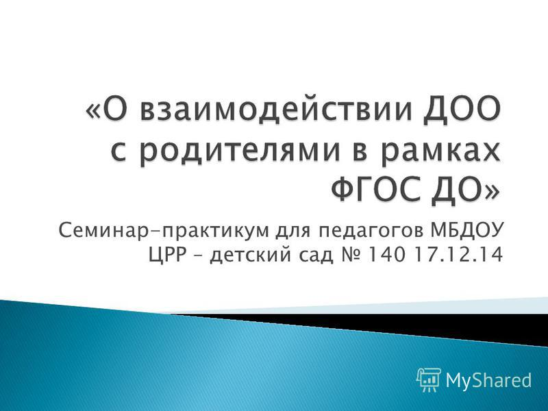 Семинар-практикум для педагогов МБДОУ ЦРР – детский сад 140 17.12.14