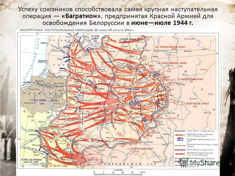 Успеху союзников способствовала самая крупная наступательная операция «Багратион», предпринятая Красной Армией для освобождения Белоруссии в июне июле 1944 г.