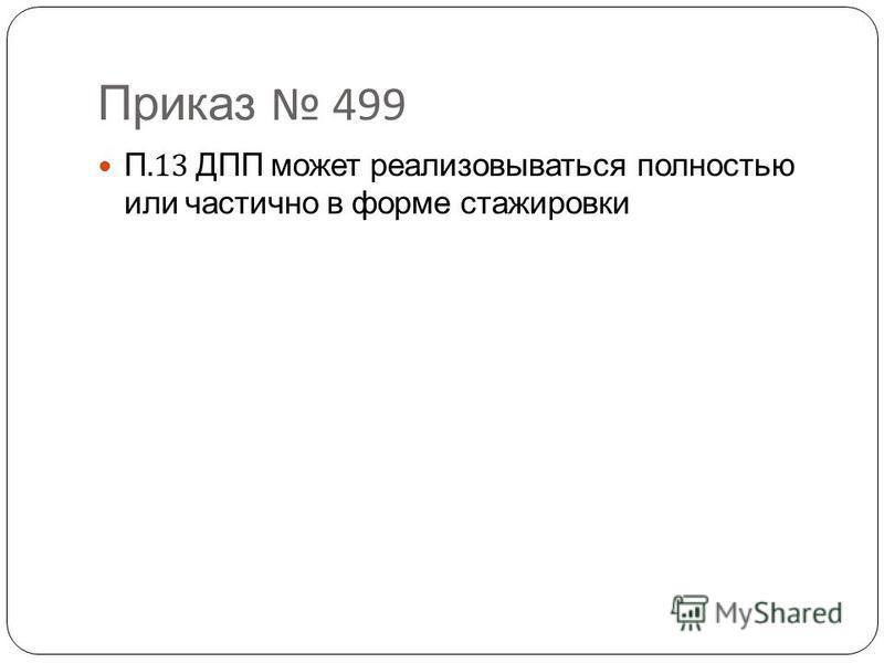 Приказ 499 П.13 ДПП может реализовываться полностью или частично в форме стажировки