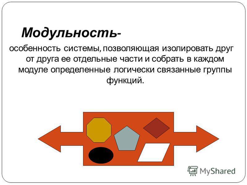 Модульность - особенность системы, позволяющая изолировать друг от друга ее отдельные части и собрать в каждом модуле определенные логически связанные группы функций.