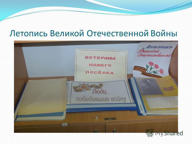Летопись Великой Отечественной Войны