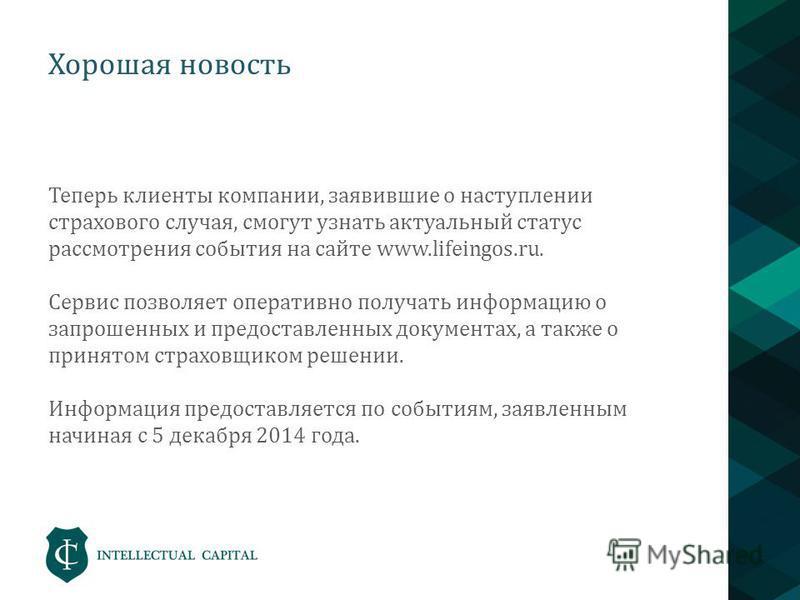 Теперь клиенты компании, заявившие о наступлении страхового случая, смогут узнать актуальный статус рассмотрения события на сайте www.lifeingos.ru. Сервис позволяет оперативно получать информацию о запрошенных и предоставленных документах, а также о