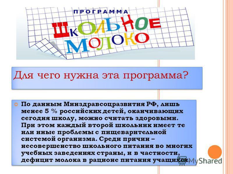 Для чего нужна эта программа? По данным Минздравсоцразвития РФ, лишь менее 5 % российских детей, оканчивающих сегодня школу, можно считать здоровыми. При этом каждый второй школьник имеет те или иные проблемы с пищеварительной системой организма. Сре