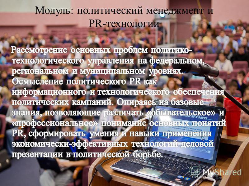 Модуль: политический менеджмент и PR-технологии