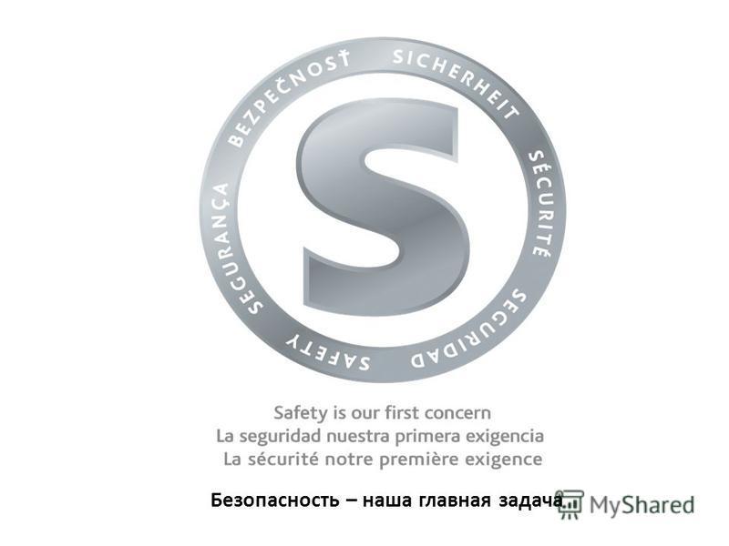 Безопасность – наша главная задача