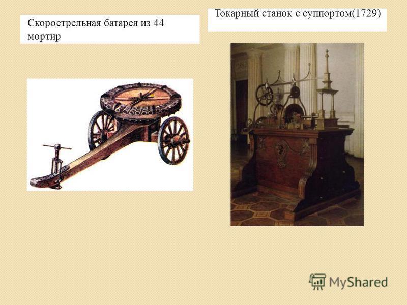 Скорострельная батарея из 44 мортир Токарный станок с суппортом(1729)