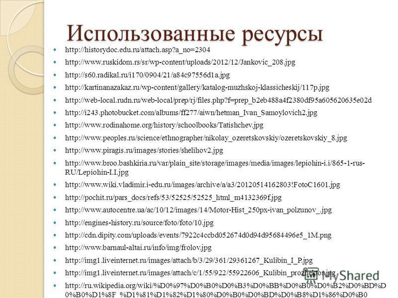 Использованные ресурсы http://historydoc.edu.ru/attach.asp?a_no=2304 http://www.ruskidom.rs/sr/wp-content/uploads/2012/12/Jankovic_208. jpg http://s60.radikal.ru/i170/0904/21/a84c97556d1a.jpg http://kartinanazakaz.ru/wp-content/gallery/katalog-muzhsk