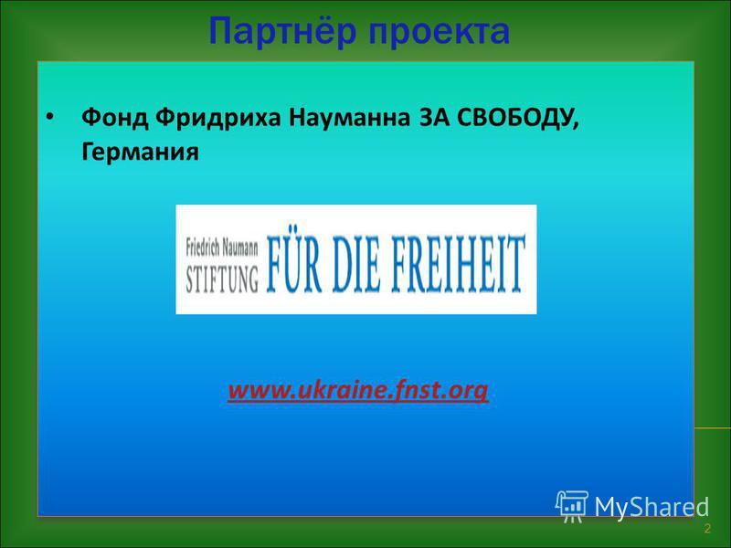 2 Партнёр проекта Фонд Фридриха Науманна ЗА СВОБОДУ, Германия www.ukraine.fnst.org Фонд Фридриха Науманна ЗА СВОБОДУ, Германия www.ukraine.fnst.org