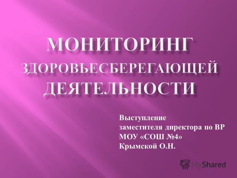 Выступление заместителя директора по ВР МОУ « СОШ 4» Крымской О. Н.