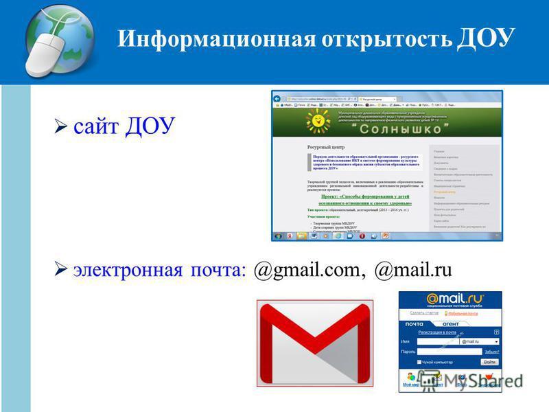 Информационная открытость ДОУ сайт ДОУ электронная почта: @gmail.com, @mail.ru