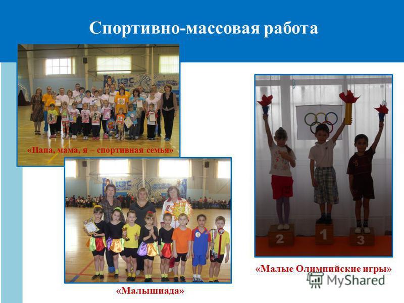 Спортивно-массовая работа «Папа, мама, я – спортивная семья» «Малышиада» «Малые Олимпийские игры»