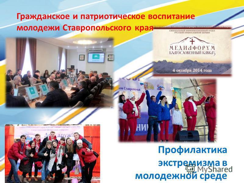Профилактика экстремизма в молодежной среде Гражданское и патриотическое воспитание молодежи Ставропольского края