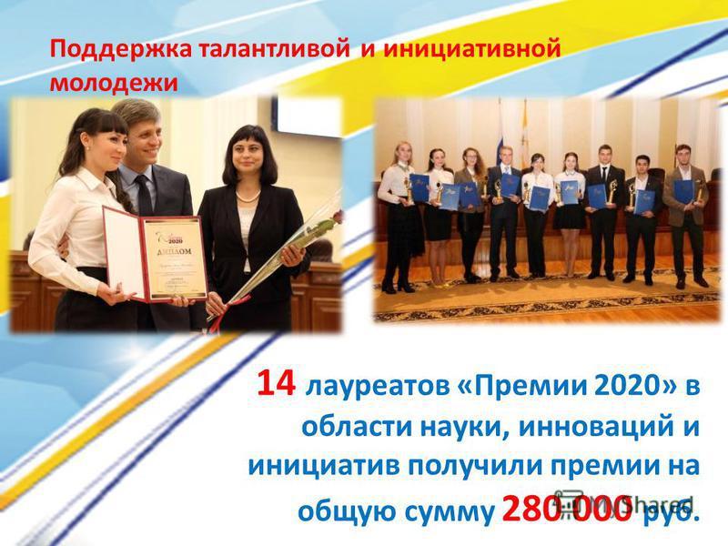 14 лауреатов «Премии 2020» в области науки, инноваций и инициатив получили премии на общую сумму 280 000 руб. Поддержка талантливой и инициативной молодежи
