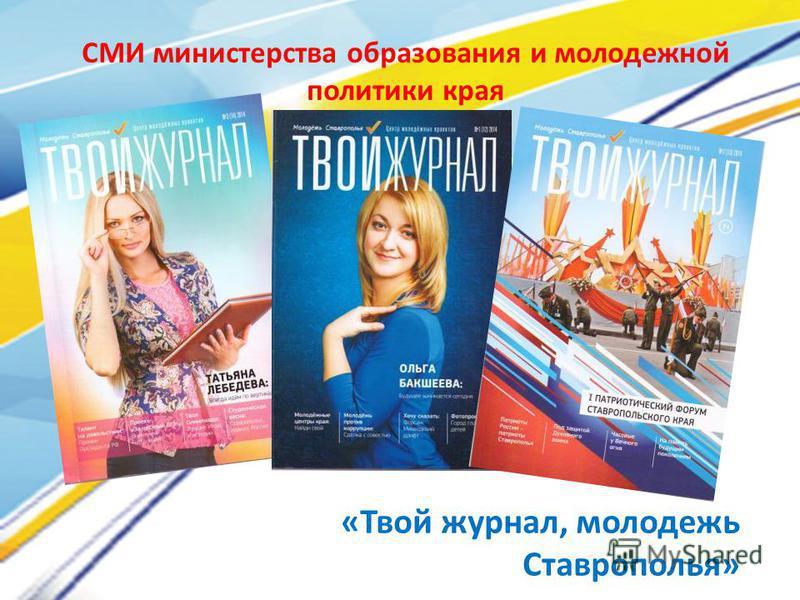 «Твой журнал, молодежь Ставрополья» СМИ министерства образования и молодежной политики края