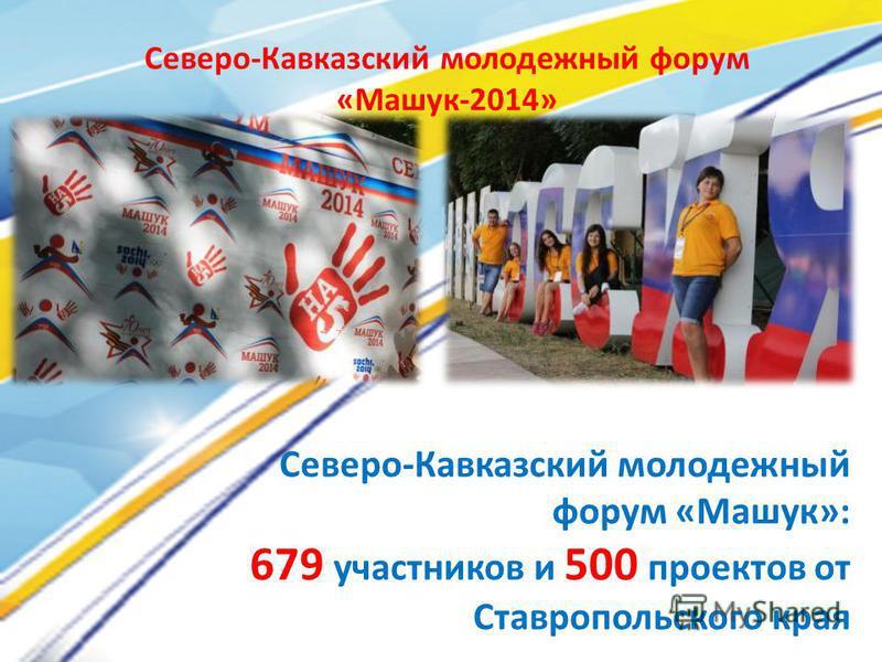 Северо-Кавказский молодежный форум «Машук»: 679 участников и 500 проектов от Ставропольского края Северо-Кавказский молодежный форум «Машук-2014»