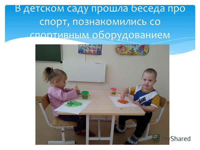 В детском саду прошла беседа про спорт, познакомились со спортивным оборудованием
