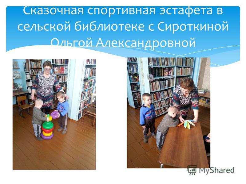 Сказочная спортивная эстафета в сельской библиотеке с Сироткиной Ольгой Александровной