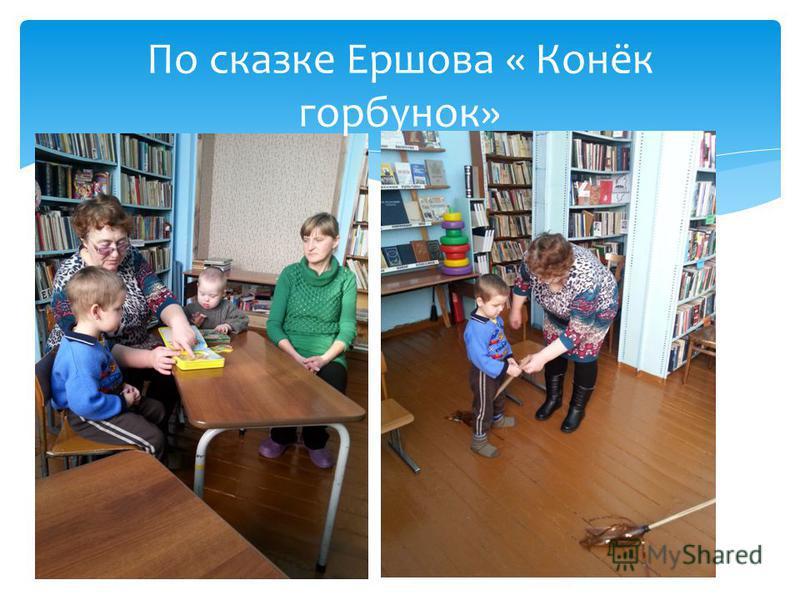 По сказке Ершова « Конёк горбунок»