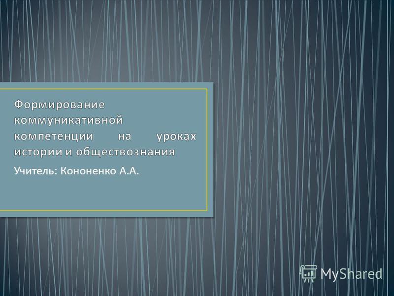 Учитель : Кононенко А. А.