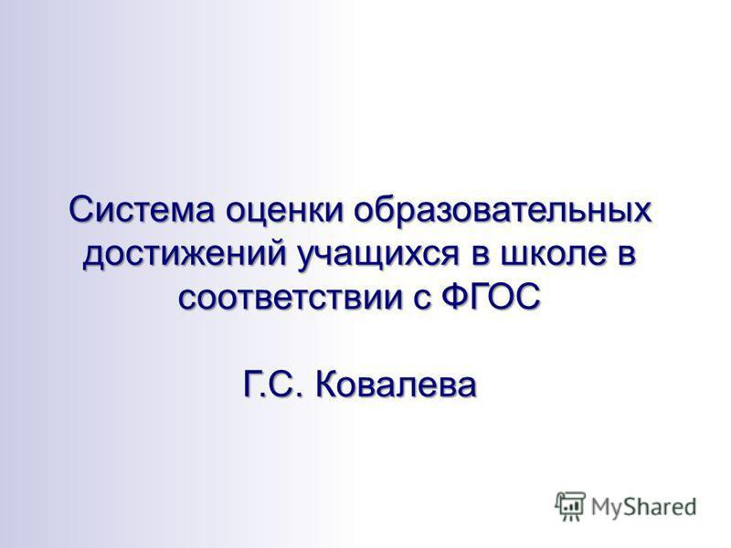 Система оценки образовательных достижений учащихся в школе в соответствии с ФГОС Г.С. Ковалева
