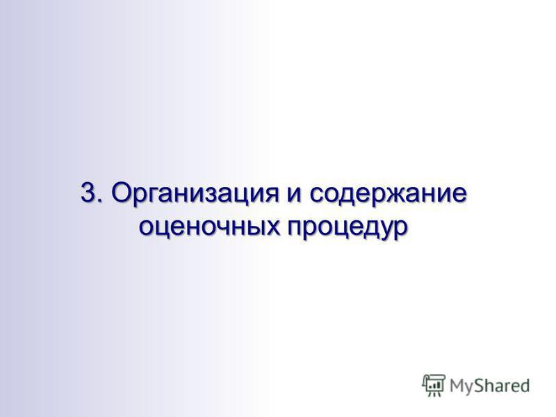 3. Организация и содержание оценочных процедур