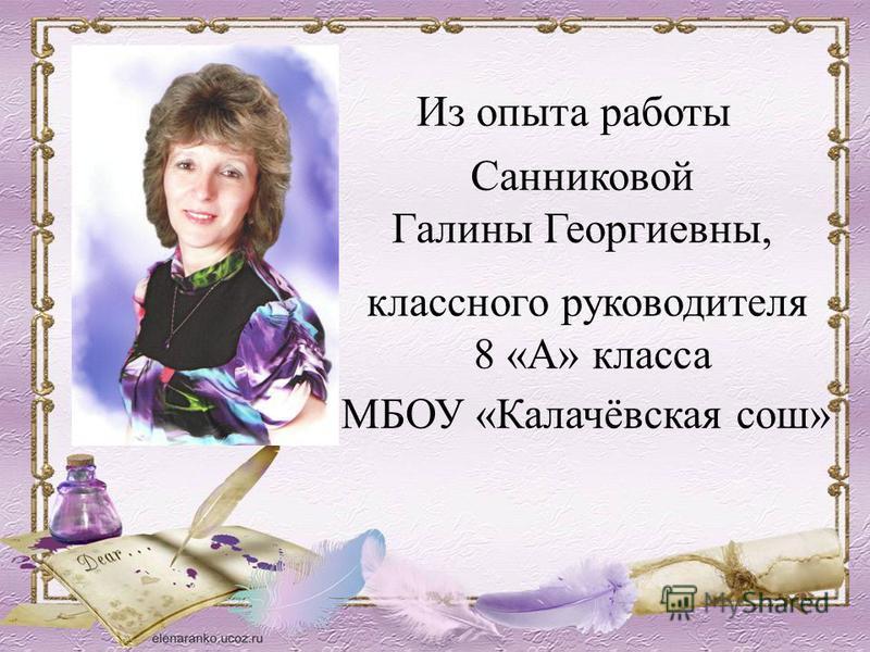 Из опыта работы Санниковой Галины Георгиевны, классного руководителя 8 «А» класса МБОУ «Калачёвская сош»