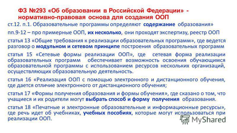 ФЗ 293 «Об образовании в Российской Федерации» - нормативно-правовая основа для создания ООП ст.12. п.1. Образовательные программы определяют содержание образования» пп.9-12 – про примерные ООП, их несколько, они проходят экспертизу, реестр ООП стать