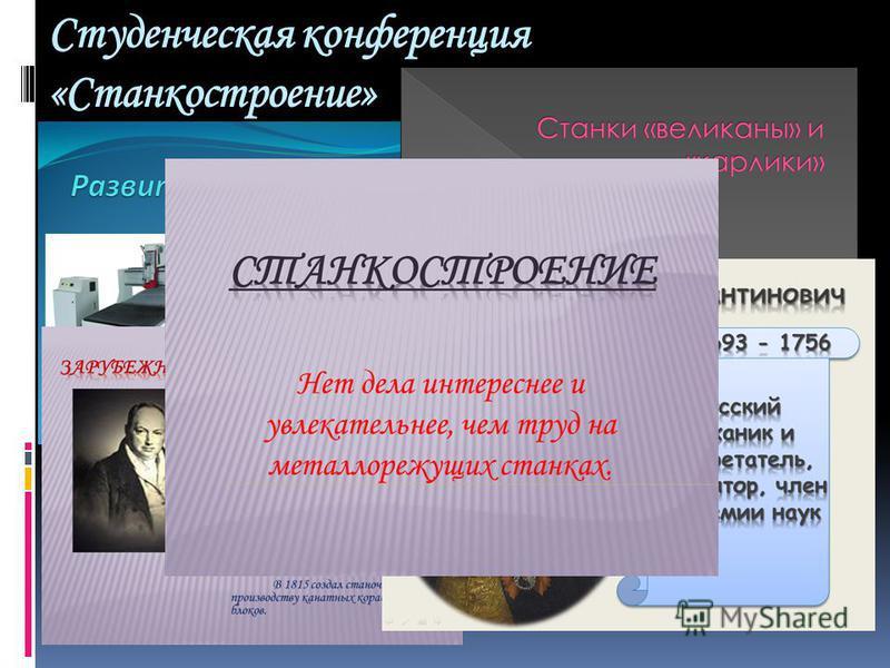 Студенческая конференция «Станкостроение»