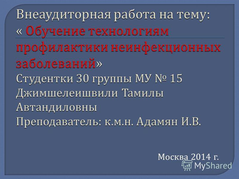 Москва 2014 г.