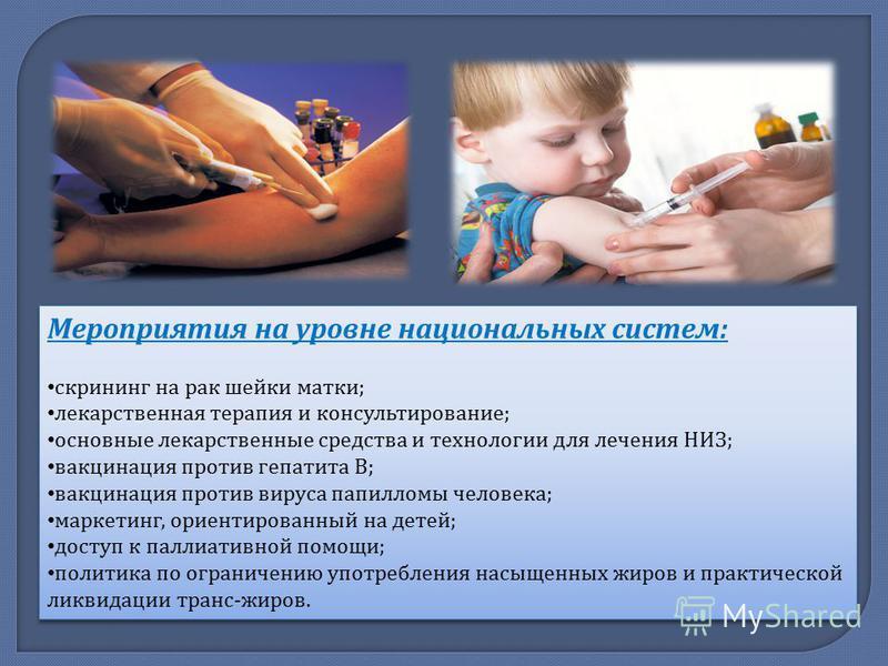 Мероприятия на уровне национальных систем : скрининг на рак шейки матки ; лекарственная терапия и консультирование ; основные лекарственные средства и технологии для лечения НИЗ ; вакцинация против гепатита В ; вакцинация против вируса папилломы чело