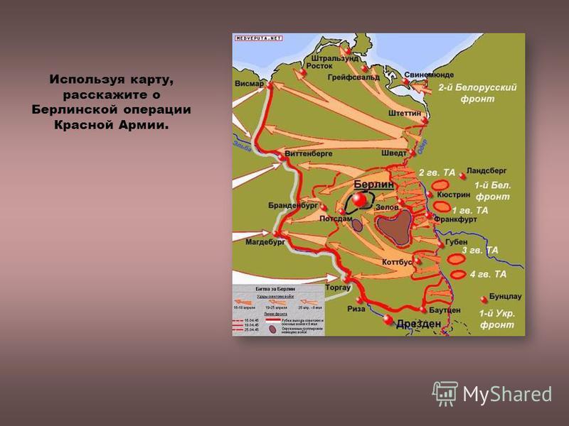 Используя карту, расскажите о Берлинской операции Красной Армии.