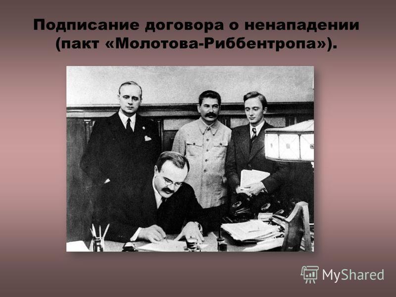 Подписание договора о ненападении (пакт «Молотова-Риббентропа»).
