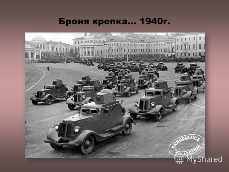 Броня крепка… 1940 г.