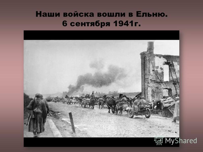 Наши войска вошли в Ельню. 6 сентября 1941 г.