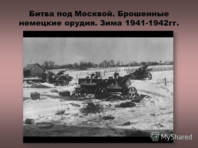 Битва под Москвой. Брошенные немецкие орудия. Зима 1941-1942 гг.