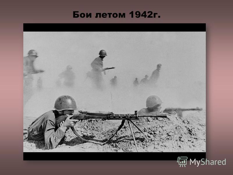 Бои летом 1942 г.