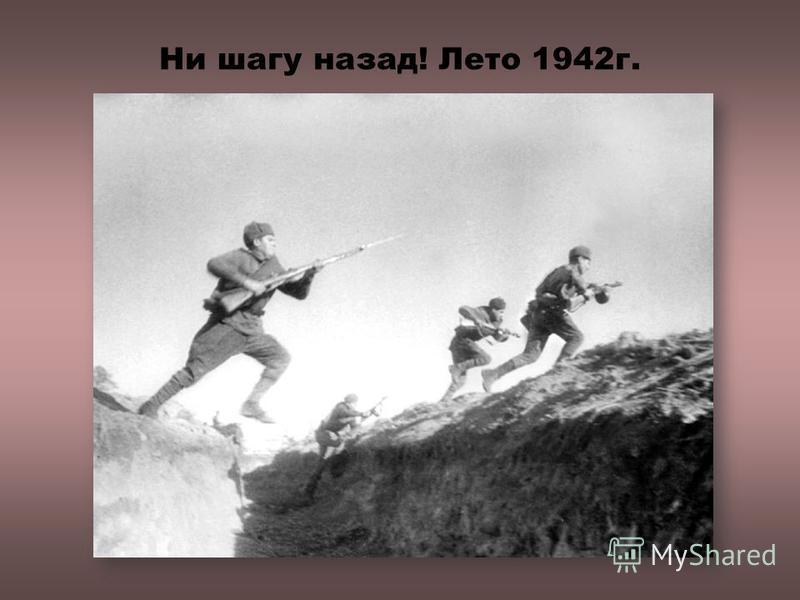 Ни шагу назад! Лето 1942 г.