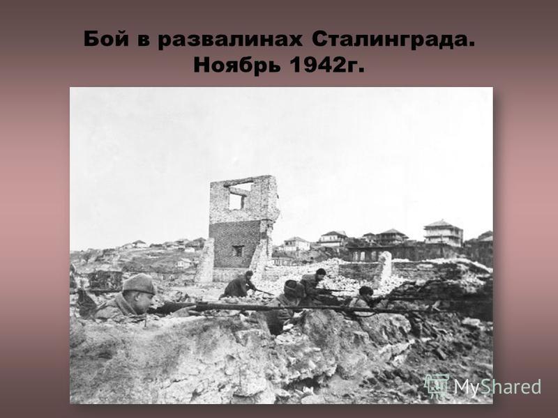 Бой в развалинах Сталинграда. Ноябрь 1942 г.