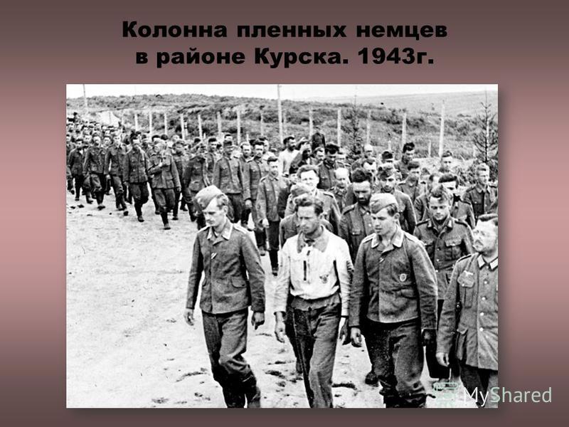 Колонна пленных немцев в районе Курска. 1943 г.