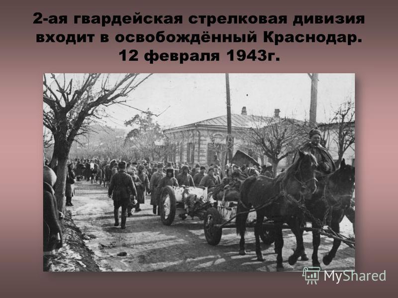2-ая гвардейская стрелковая дивизия входит в освобождённый Краснодар. 12 февраля 1943 г.